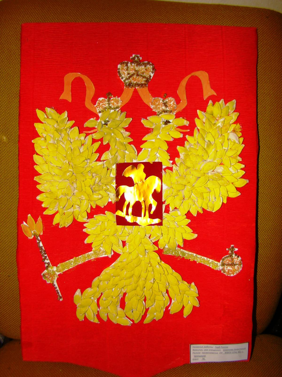 Поделка на тему российская символика 708